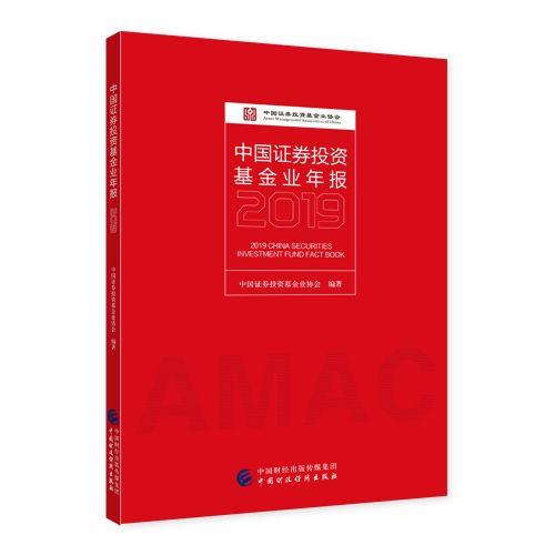 中国证券投资基金业年报2019