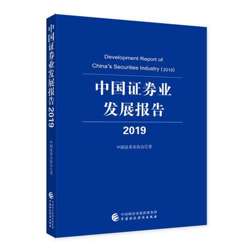 中国证券业发展报告2019
