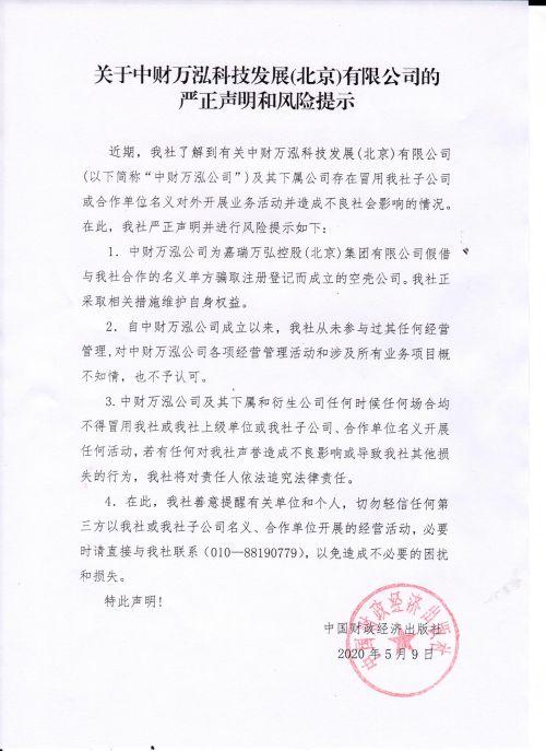 关于中财万泓科技发展(北京)有限公司的严正声明和风险提示